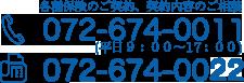 tel:072-674-0011 fax:072-674-0022